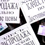 Россию распродадут тихо, быстро и по дешевке